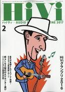 HiVi (ハイヴィ) 2017年 02月号 [雑誌]