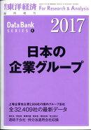 週刊 東洋経済増刊 日本の企業グループ2017年版 2017年 2/15号 [雑誌]