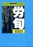 労働法律旬報 2017年 2/10号 [雑誌]