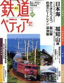 週刊 鉄道ペディア 2017年 2/7号 [雑誌]