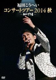 福田こうへい コンサートツアー 2014 秋 〜おかげさま〜 [ 福田こうへい ]