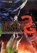 モンスターハンター3G公式ガイドブック