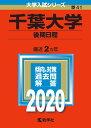 千葉大学(後期日程) 2020年版;No.41 (大学入試シリーズ) [ 教学社編集部 ]