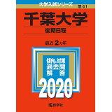 千葉大学(後期日程)(2020) (大学入試シリーズ)