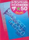 トランペットのための超定番曲ザ☆50