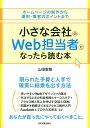 小さな会社のWeb担当者になったら読む本 ホームページの制作から運用・集客のポイントまで [ 山田案稜 ]