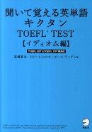 聞いて覚える英単語キクタンTOEFL TEST(イディオム編)