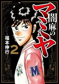 闇麻のマミヤ(2) (近代麻雀コミックス) [ 福本伸行 ]