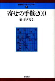 寄せの手筋200 (最強将棋レクチャーブックス) [ 金子タカシ ]