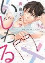 【楽天ブックス限定特典付き】青島くんはいじわる(1) (Only Lips comics) [ 吉井ユウ ]