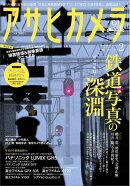 アサヒカメラ 2017年 02月号 [雑誌]