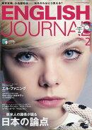 ENGLISH JOURNAL (イングリッシュジャーナル) 2017年 02月号 [雑誌]