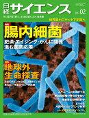日経 サイエンス 2017年 02月号 [雑誌]