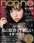 non・no(ノンノ) 2017年 02月号 [雑誌]