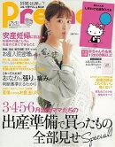 Pre-mo (プレモ) 2017年 02月号 [雑誌]