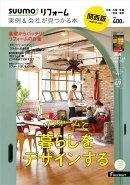 SUUMO (スーモ) リフォーム実例&会社が見つかる本 関西版 WINTER.2017 [雑誌]