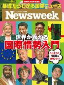 Newsweek日本版別冊 世界が分かる国際情勢入門 2017年 2/9号 [雑誌]
