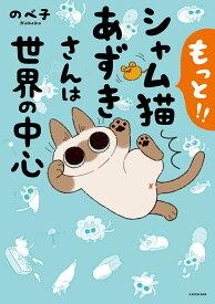 もっと!! シャム猫あずきさんは世界の中心(2) [ のべ子 ]
