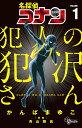 名探偵コナン 犯人の犯沢さん (少年サンデーコミックス) [ かんば まゆこ ]