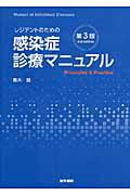 レジデントのための感染症診療マニュアル第3版 [ 青木真 ]