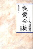 親鸞全集(第2巻)〔2010年〕新