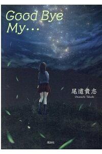 Good Bye My・・・