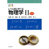 レベル別に学べる物理学(2)改訂版