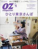 OZ magazine (オズマガジン) 2017年 02月号 [雑誌]