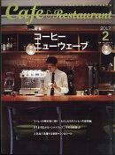 Cafe & Restaurant (カフェ アンド レストラン) 2017年 02月号 [雑誌]