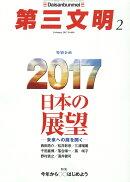 第三文明 2017年 02月号 [雑誌]