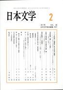 日本文学 2017年 02月号 [雑誌]