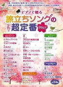 月刊ピアノ 2017年2月号増刊 ピアノで贈る 旅立ちソングの超定番 2017