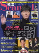 韓流Scandal (スキャンダル) 2017年 02月号 [雑誌]