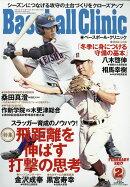 Baseball Clinic (ベースボール・クリニック) 2017年 02月号 [雑誌]