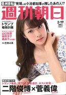 週刊朝日 2017年 2/17号 [雑誌]