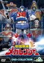 電磁戦隊メガレンジャー DVD-COLLECTION VOL.2 [ 大柴邦彦 ]