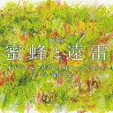 映画「蜜蜂と遠雷」オリジナル・サウンドトラック [ 篠田大介 ]