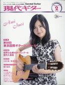 現代ギター 2017年 02月号 [雑誌]