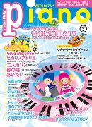 ヒット曲がすぐ弾ける! ピアノ楽譜付き充実マガジン 月刊ピアノ 2017年2月号