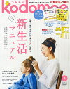 kodomoe (コドモエ) 2017年 02月号 [雑誌]