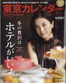東京カレンダー 2017年 02月号 [雑誌]