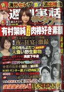 ザ・タブー 2017年 2/1号 [雑誌]
