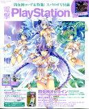 電撃PlayStation (プレイステーション) 2017年 2/23号 [雑誌]
