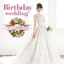 Birthday wedding(通常盤 TYPE-A CD+DVD)