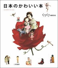 日本のかわいい本 [ くりくり編集室 ]