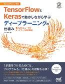 TensorFlowとKerasで動かしながら学ぶ ディープラーニングの仕組み