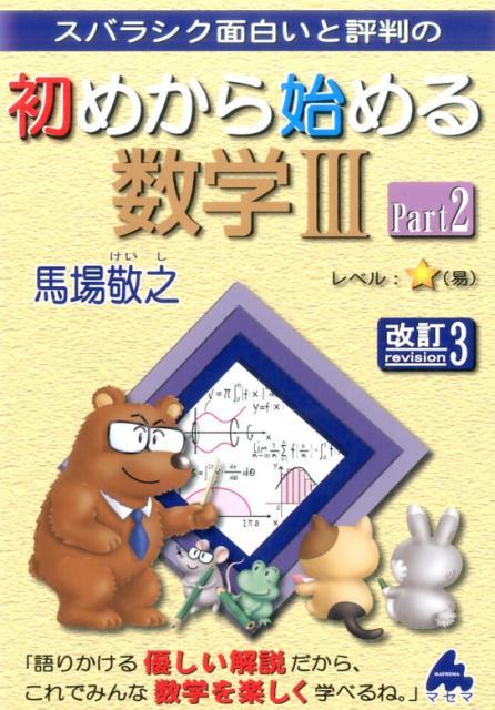 スバラシク面白いと評判の初めから始める数学3(Part2)改訂3 [ 馬場敬之 ]
