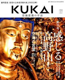 KUKAI(vol.1 (2018)) 空海密教の宇宙 魂が震える!空海の言葉 (MUSASHI BOOKS)