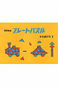 プレートパズルその遊び方(2)改訂版