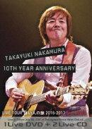 中村貴之 LIVE TOUR 詠い人の旅 2016-2017 THE FINAL
